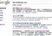 百度与Google收录网站比较