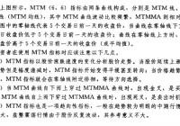 MTM指标