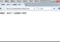 PHP怎么生成静态页面HTML