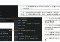 Drupal8.0 主题开发