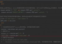 一天学会Python Web框架(十)公司介绍