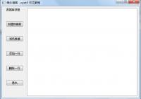 pyqt5 中文教程及Python程序打包成exe
