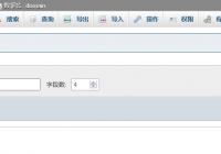 域名网站开发(一)