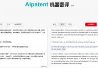 试用AIpatent