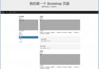 一个简单的网页Bootstrap模板