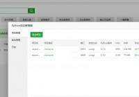 网站开发(六)财务网开发之四(修改模板)