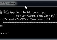 利用Python进行百度站长平台推送
