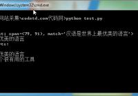 Python常用代码(三)
