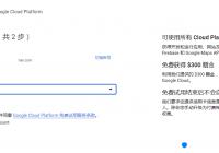 如何使用google API翻译