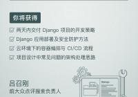 Django快速开发实战(优惠券)