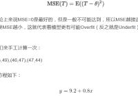 如何评价回归算法的优劣 MSE、RMSE、MAE、R-Squared