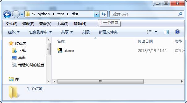 pyqt5 中文教程及Python程序打包成exe | 蜗牛博客| 三根K线改三观